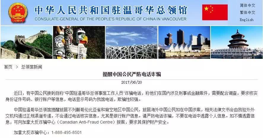 """全加拿大都接到的""""中国领事馆""""诈骗电话!录音曝光"""