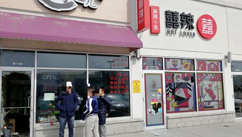 多伦多Warden金钟城一夜6家餐馆被砸抢!餐馆老板放弃报警:反正也没用!
