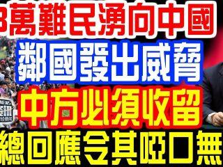 3万难民涌向中国边境!邻国威胁:中方必须收留