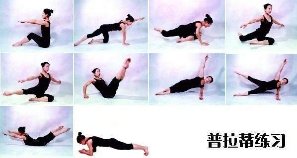 6个普拉提运动的动作