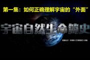 视频:宇宙自然生命简史(共47集)