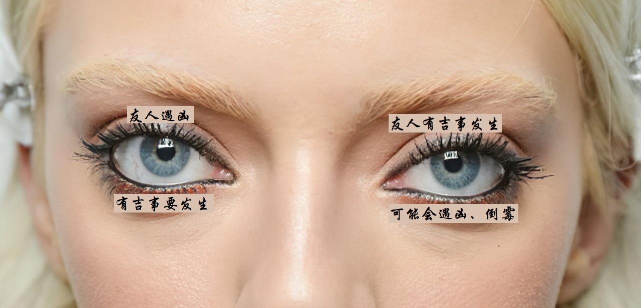 女生眼皮跳是什么意思