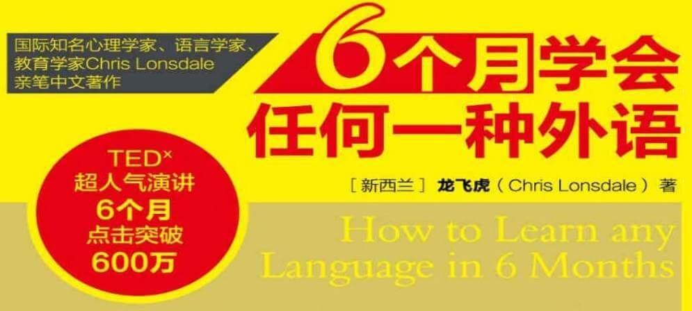 真的吗?6个月学会一种外语