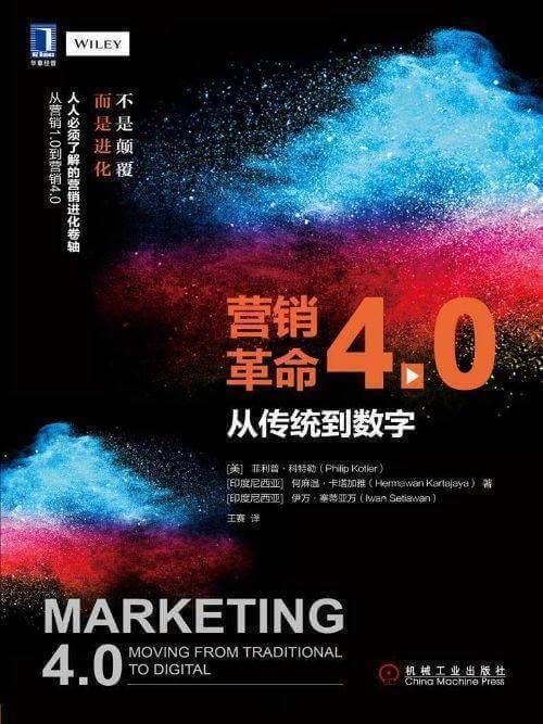 营销革命4.0 - 从传统到数字