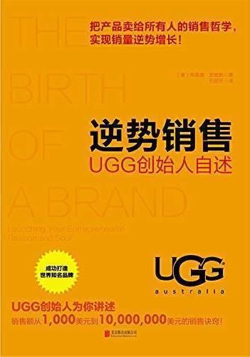 逆势销售 UGG创始人自述