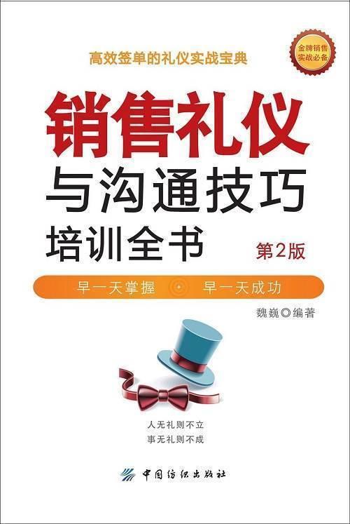 销售礼仪与沟通技巧培训全书第2版