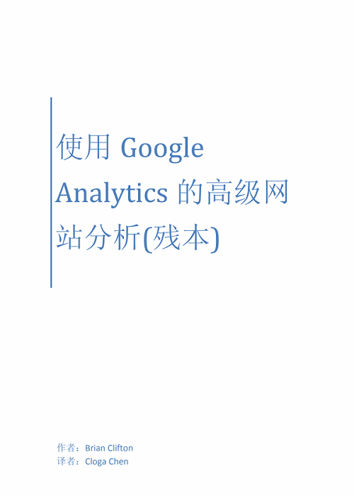 SEO高级网站数据分析提升网站排名