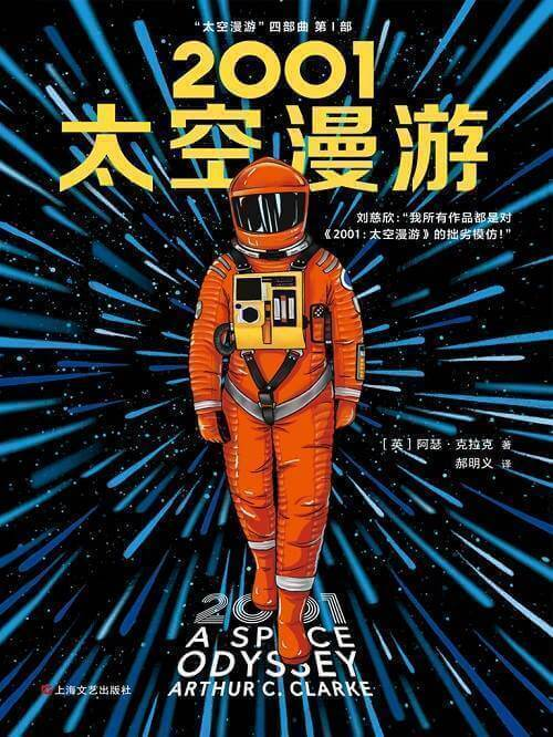 2001太空漫游