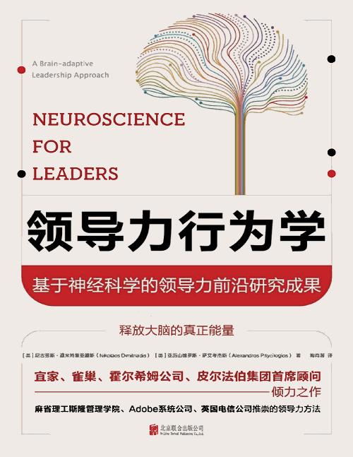 领导力行为学