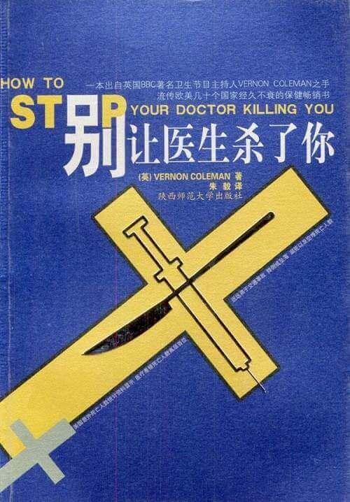 别让医生杀了你