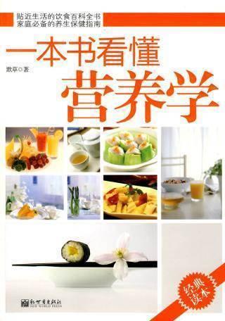 一本书看懂营养学