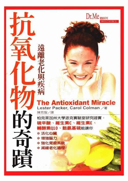 抗氧化物的奇迹