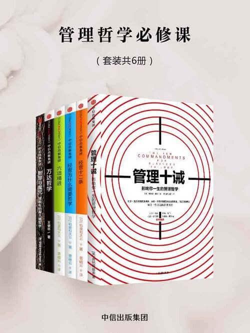 管理哲学必修课-6册全